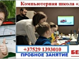 Компьютерная школа