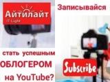 Стань звездой YouTube: Компьютерная школа