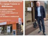 В Гомеле лучшие условия для ИП созданы в БНБ-Банке