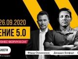 Бизнес-Пробуждение 5.0 - самый масштабный бизнес-форум страны