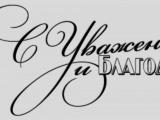 Снимаю шляпу: Елена Кустова благодарит Наталью Борисову и Студию музыкального обучения