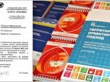 Поддержка экономического развития на местном уровне в Республике Беларусь: информационная встреча - 16 апреля, Гомельский облисполком