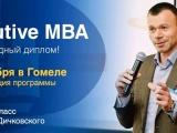 Адаптивная стратегия и разработка новых бизнес-моделей: мастер-класс Дмитрия Дичковского в рамках презентации программы EMBA - 06 декабря, Гомель