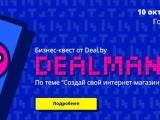 Создай свой интернет-магазин: бесплатный бизнес-квест от Deal.by в Гомеле - 10 октября, ресторан