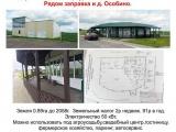 Вячеслав Люсик срочно продаёт объект придорожного сервиса