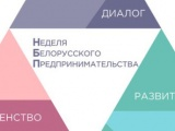 VI Неделя белорусского предпринимательства и III Республиканский деловой форум - 21 апреля 2021 года