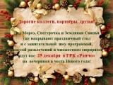 03 декабря. Письмо Единственным о нашем новогоднем корпоративе 25 декабря, о двух других ближайших мероприятиях, о прошедших событиях
