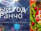 Новогодние предложения ГРК