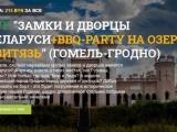 Дворцы и замки Беларуси по маршруту