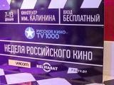 Неделя российского кино в Гомеле: в числе организаторов акции - Телекомпания