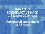 #GOMELACTIVE-HACK: первый городской хакатон в Гомельском технопарке - 1-3 марта 2019 года