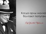 Восемь исторических анекдотов об Уинстоне Черчилле