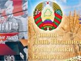 C грандиозным праздником нас: с 75-ой годовщиной освобождения Беларуси и с Днём её Независимости!
