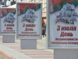 01 июля. Письмо Единственным  с поздравлением и программой мероприятий 3-его июля в Гомеле в честь 75-ой годовщины освобождения Беларуси