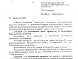 Объявлен Конкурс инвестиционных проектов для оказания государственной финансовой поддержки субъектам малого предпринимательства Гомельской области
