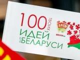 100 идей для Беларуси: городской этап республиканского конкурса - 28 ноября, Гомель