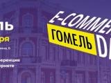 E-commerce Day в Гомеле - 22 сентября, 09:00-15:20