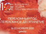 Присоединяйтесь к Всемирной неделе предпринимательства в Беларуси - 16-22 ноября 2020 года