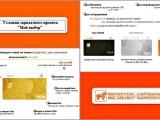 Мой выбор: новый зарплатный проект Белорусского народного банка, аналогов которому в Беларуси нет