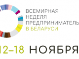 Всемирная неделя предпринимательства - 12-18 ноября 2018 года