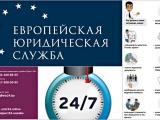 Европейская юридическая служба в Беларуси: круглосуточное юридическое обслуживание